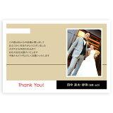 写真入り【結婚内祝い メッセージカード 10枚 裏面 無地】 WUS-11 結婚 内祝い お返し