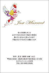 【差出人印刷込み30枚】結婚報告はがき・お知らせWMS-53結婚報告葉書結婚ハガキ写真なし