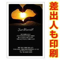 【差出人印刷込み30枚】結婚報告はがき・お知らせWMSF-10結婚報告葉書結婚ハガキ写真なし