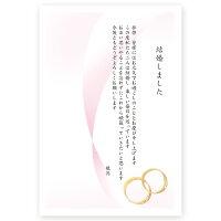 【私製はがき10枚】結婚報告はがき・お知らせWMST-21結婚報告葉書結婚ハガキ写真なし
