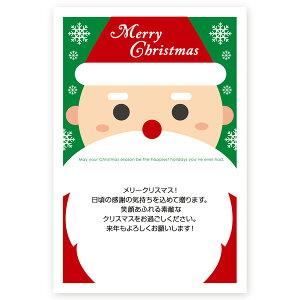 【私製はがき 30枚】クリスマスカード XS-33 カード クリスマス ハガキ 印刷 Xmasカード 葉書