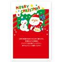 【私製はがき 10枚】クリスマスカード XS-42 カード クリスマス...