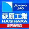 HAGIHARA 楽天市場店