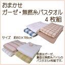 ◇タオル ギフト◇おまかせ ガーゼ・無撚糸 バスタオル 4枚...