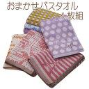 ◇タオル ギフト◇選べる色柄おまかせバスタオル4枚組【バスタ...