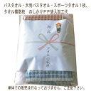 タオルの萩原で買える「バスタオル1枚のしかけPP袋入加工代タオル複数枚のしかけPP袋入加工代」の画像です。価格は25円になります。