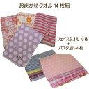 14P福袋 可愛いタオルたっぷり14枚!フェイスタオル10枚...