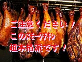 無添加スモークチキンレッグ骨付き足♪クリスマスチキン【取り寄せ】無薬で育てた広島産鶏肉を使用した自家製スローフード★手作りの鶏の燻製(くんせい)です♪【三原市特産品】【ご当地グルメ】