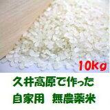 キレイな空気と水☆久井高原の美味しいお米!