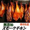 無添加スモークチキンレッグ 骨付き足♪クリスマスチキン【取り寄せ】無薬で育てた広島産 鶏肉を使用した自家製スローフード★手作りの鶏の燻製(くんせい)です♪【三原市特産品】【ご当地グルメ】