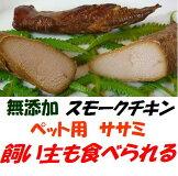 ワンちゃんネコちゃんのための無添加スモークチキン♪原材料は広島産鶏肉だけ!こんなに美味しいのに健康的♪