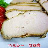 無添加スモークチキン胸肉♪国産の原材料で、8日間かけて作る本格派スモークチキン★広島産鶏肉★