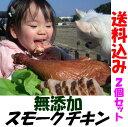 無添加スモークチキン(胸肉 骨付き足)セット♪無薬で育てた広島産 鶏肉を使用した自家製スローフード★手作りの鶏の燻製(くんせい)です♪【送料込み】【数量限定】【smtb-KD】