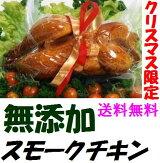 無添加スモークチキン1羽丸ごと♪クリスマスは国産の原材料で、8日間かけて作る本格派スモークチキンで決まり★広島産鶏肉★【送料無料】