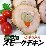 無添加スモークチキンごぼう入り♪国産の原材料で、8日間かけて作る本格派スモークチキン★広島産鶏肉★