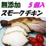 無添加スモークチキン5個セット(胸肉2個骨付き足3個)♪国産の原材料で、8日間かけて作る本格派スモークチキン★広島産鶏肉★
