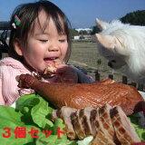 無添加スモークチキン(胸肉1個骨付き足2個)セット♪国産の原材料で、8日間かけて作る本格派スモークチキン★広島産鶏肉★【送料込み】