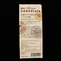 HOTドリンク用チョコレートバー