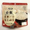 【取り寄せ備蓄用50ヶ】アルファ化米 白飯