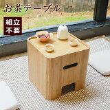 サイドテーブル ティーテーブル お茶テーブル 和室テーブル 組立不要 天然竹製 茶卓 高級品 耐湿?耐水性 コンパクト クッション付き 腰掛け可能 mini収納 家具