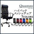 オフィスチェア オフィスチェアー メッシュデスクチェアー ハイバック ロッキング機能 チェアー パソコンチェアー PCチェアー 肘付 椅子 OA SOHO