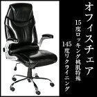 エリートオフィスチェア145度リクライニング+15度ロッキング桃肌特殊(★エリートタイプ★)PU+メッシュナイロンキャスター