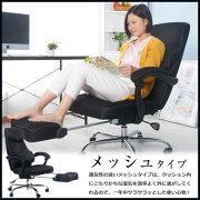 オフィス リクライニング テープルチェア パソコン クッション リラクスレーザ フットレスト メッシュ
