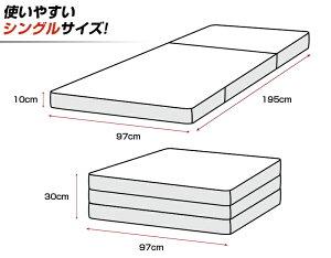 高反発マットレス三つ折りシングル10cm