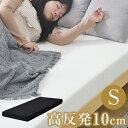 《着後レビューであったか布団カバープレゼント》マットレス セミダブル 低反発マットレス MATK4-SD セミダブル送料無料 マットレス 寝具 マット 敷きマット 布団 ふとん 睡眠 就寝 ベッド まっと 低反発 反発 セミダブル アイリスオーヤマ