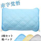 枕パッド 枕カバー2枚 43×63 接触冷感 さらっと リバーシブル ひんやり 防ダニ 抗菌防臭 涼感寝具 夏用寝具