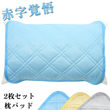 【キャッシュレスで5%還元】枕パッド 枕カバー2枚 43×63 接触冷感 さらっと リバーシブル ひんやり 防ダニ 抗菌防臭 涼感寝具 夏用寝具