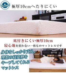 高反発マットレスマットレス10cmダブル