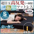 高反発マットレスマットレス8cmシングル【同梱不可】(FY)【RCP】