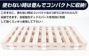 桐すのこベッドすのこベッド折りたたみセミダブル4つ折りすのこマット折りたたみすのこマットレスすのこ折りたたみすのこ折りたたみ干折りたたみベッドすのこシングル桐家具【同梱不可】(MS)【RCP】