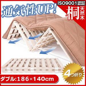 【送料無料】すのこベッド 折りたたみ ダブル 送料無料 桐 すのこ 低ホル 四つ折り 耐荷重200kg  折りたたみ ベッド 木製 折り畳みベッド  湿気 カビ対策 除湿 完成品 すのこベット す