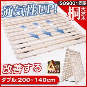 すのこベッド 折りたたみ ダブル 桐 すのこ 低ホル  二つ折り 耐荷重200kg 折りたたみベット ベット ダブル 折りたたみ ベッド 木製 折り畳みベッド すのこベッド 湿気 カビ対策 除湿 完成