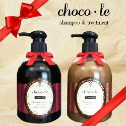 【chocole】チョコレシャンプー&トリートメントセット【チョコレートシャンプー・ノンシリコン〜恋する女性のヘアケア〜】