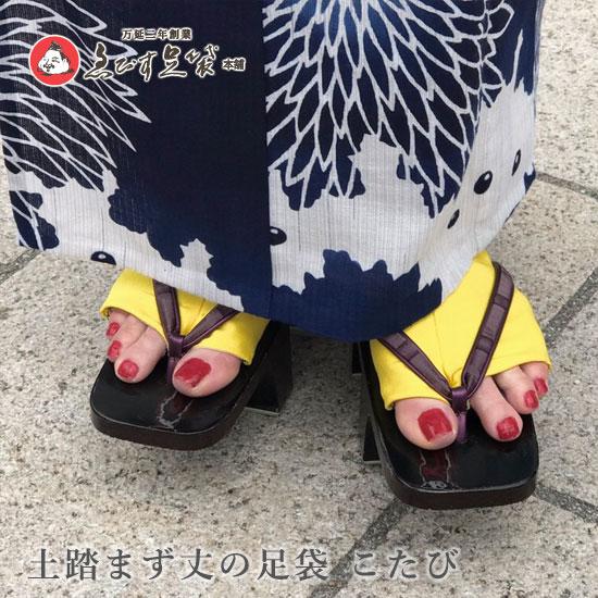 えびす足袋土踏まず丈の足袋こたび 色無地 女性足袋レディース女性用男性メンズサンダルにも足袋夏用浴衣にピッタリ綿100% メール