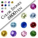 カラーストーン 誕生石 オーダーメイド 全10種類(セッティング料込み)