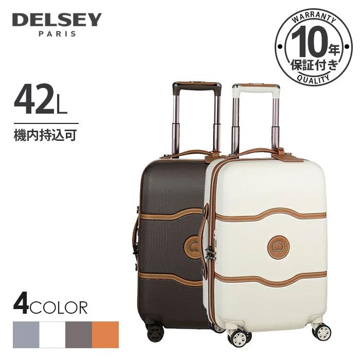DELSEY デルセー あす楽 即納 スーツケース Sサイズ 小型 42L キャリーケース マット加工 軽量 頑丈 8輪キャスター セキュリテックZIP 高級感 収納袋付属