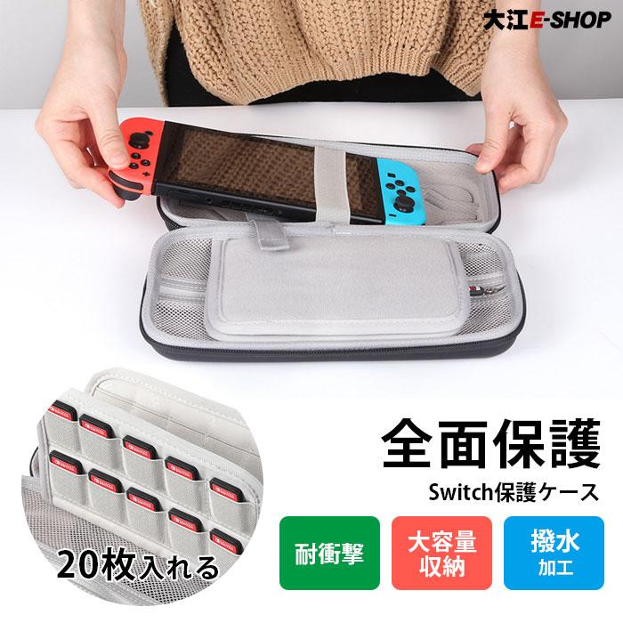 Nintendo Switch ケース 耐衝撃 キャリングケース Nintendo Switch Lite 収納ケース 撥水 ニンテンドースイッチ カバー ポータブル EVAポーチ Switch保護ケース カード20枚収納 プレゼント ギフト 送料無料