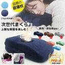 【300円OFF&P8】昼寝 枕 低反発 うつ伏せ枕 仮眠用
