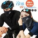 【クーポンで1062円】フェイスカバー UPF50+UVカット ひんやり冷感マスク ネックカバー ネ