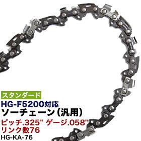 【KANGXIN・ソーチェン】ドライブリンク数76用HG-KA-76【オプションチェンソーチェーンソー02P31Aug14】