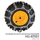 HG-K6560 HG-GST55 HG-K25 HG-SSG5562用チェーン HG-KP001 0113flash 16