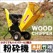 ガーデンシュレッダー ウッドチッパー エンジン サイクル ガーデンチッパー