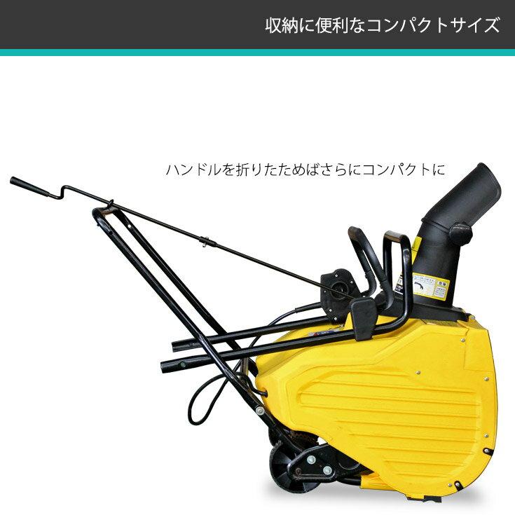 電動除雪機 家庭用 ミニ 小型 除雪機 1600Wモーター搭載 除雪幅50cm HG-K1650