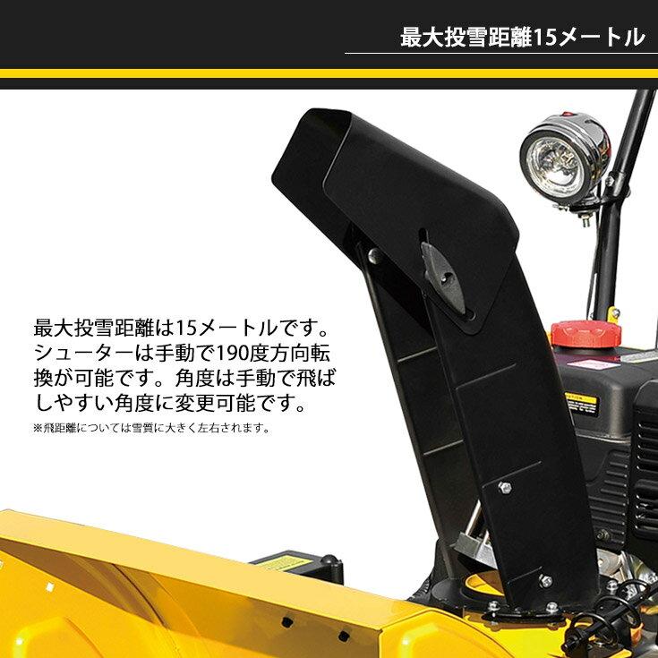 除雪機 家庭用 小型 セル付 除雪幅56cm 6.5馬力 212cc 4サイクル エンジン 自走式 HG-K6560B