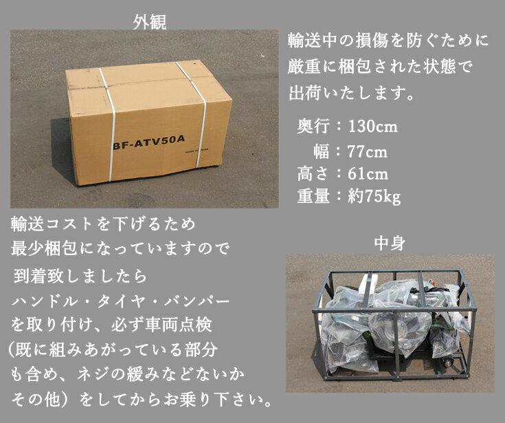 HAIGE 四輪バギー ATV 50cc 4サイクル 前進1 公道走行可能 HAIGE HG-BF-ATV50MA