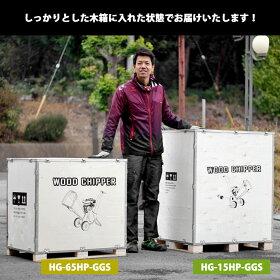 ガーデンシュレッダー粉砕機二枚刃エンジン式4サイクル15馬力HG-15HP-GGS14ウッドチッパーガーデンチッパー園芸用粉砕機枝竹剪定処理業務用家庭用4スト